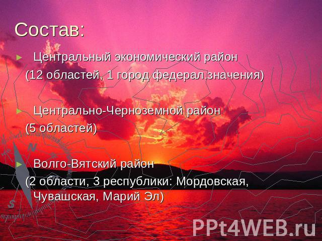 волго вятский экономический район презентация 9 класс