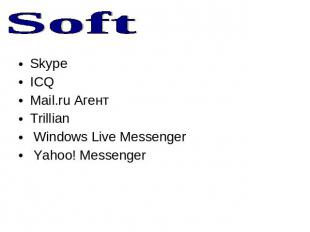 Soft SkypeICQМail.ru АгентTrillian Windows Live Messenger Yahoo! Messenger