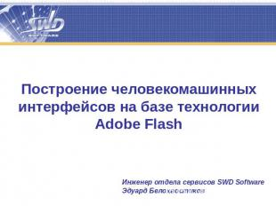 Построение человекомашинных интерфейсов на базе технологии Adobe Flash Инженер о