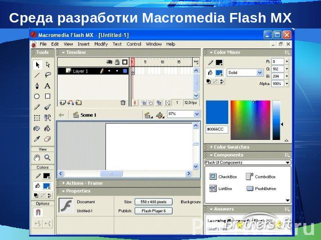 Macromedia Flash 8 Professional 8.0 скачать торрент - Allbesta.ru.