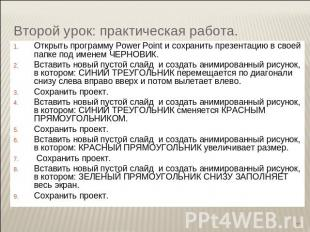 Второй урок: практическая работа. Открыть программу Power Point и сохранить през