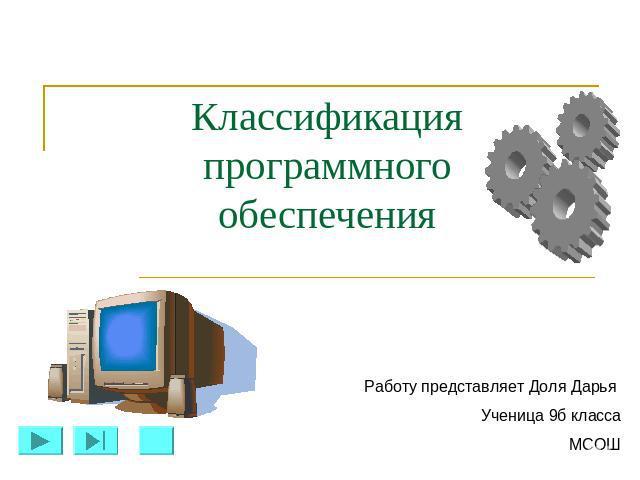 Тест по информатике классификация программных продуктов