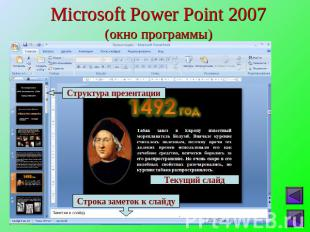 Microsoft Power Point 2007(окно программы)