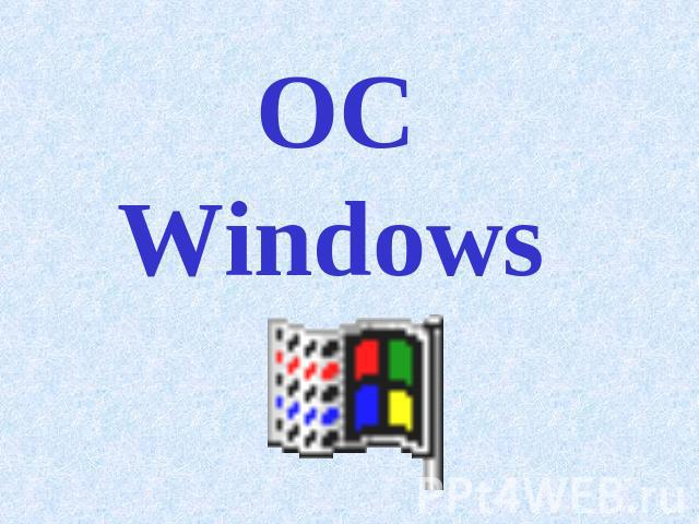 ОС Windows