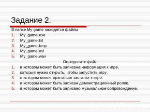 Задание 2. В папке My game находятся файлыMy_game.exe My_game.txtMy_game.bmpMy_g