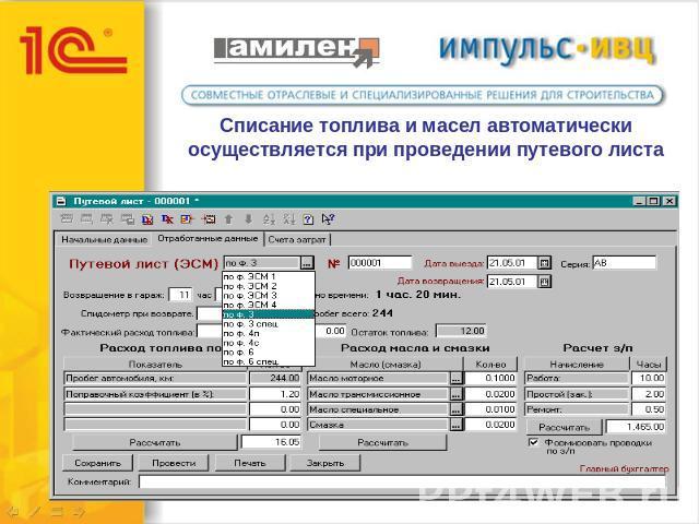 связанные учет в бюджете отработанного масла (модуль