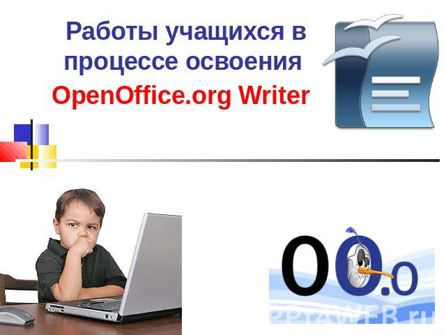 Работы учащихся в процессе освоения OpenOffice.org Writer