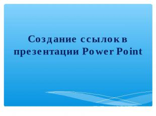 Создание ссылок в презентации Power Point