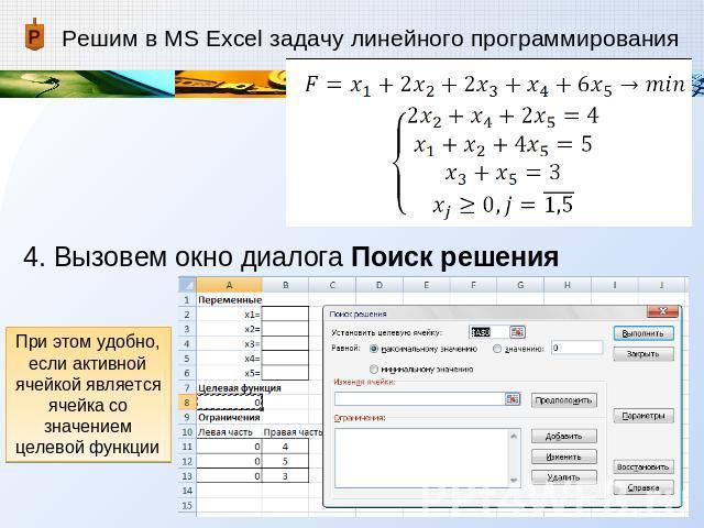 Решение задач линейного программирования в ms excel решение i задач по статистике промышленности