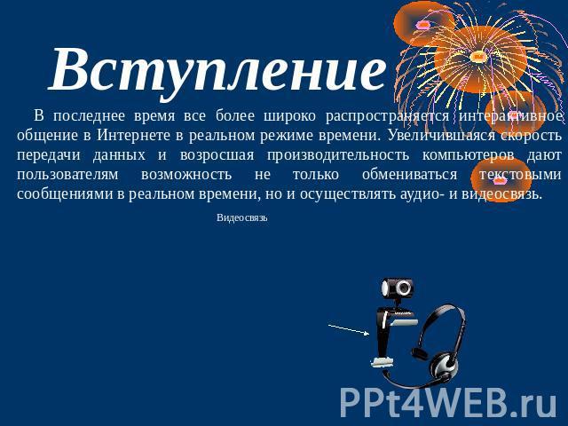 Реферат интерактивное общение в интернете 8134