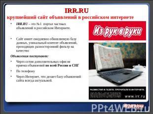 слайда 2 IRR.RUкрупнейший сайт объявлений в российском интернетеIRR.RU –  это №1 портал ча 62d9e04fe5d