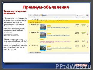 слайда 12 Премиум-объявления Преимущества премиум объявлений  Приоритетное  положение на ст e943a83c315