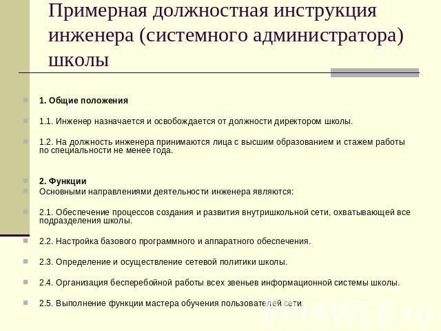 Инструкция охрана труда системный администратор