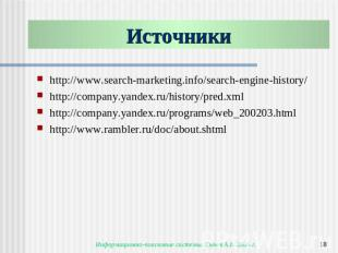 Источники http://www.search-marketing.info/search-engine-history/http://company.