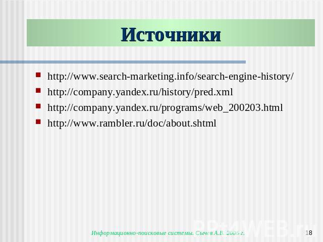 Источники http://www.search-marketing.info/search-engine-history/http://company.yandex.ru/history/pred.xmlhttp://company.yandex.ru/programs/web_200203.htmlhttp://www.rambler.ru/doc/about.shtml