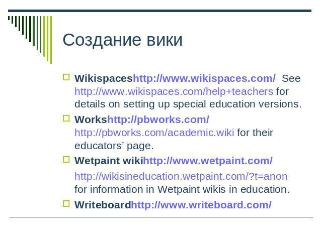 Создание вики Wikispaceshttp://www.wikispaces.com/ See http://www.wikispaces.com/help+teachers for details on setting up special education versions.Workshttp://pbworks.com/ http://pbworks.com/academic.wiki for their educators' page. Wetpaint wikihtt…