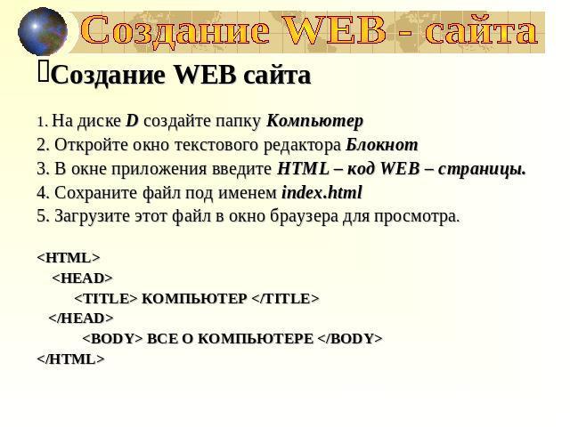 Презентация создание сайтов html готовые шаблоны для сайтов автоперевозки