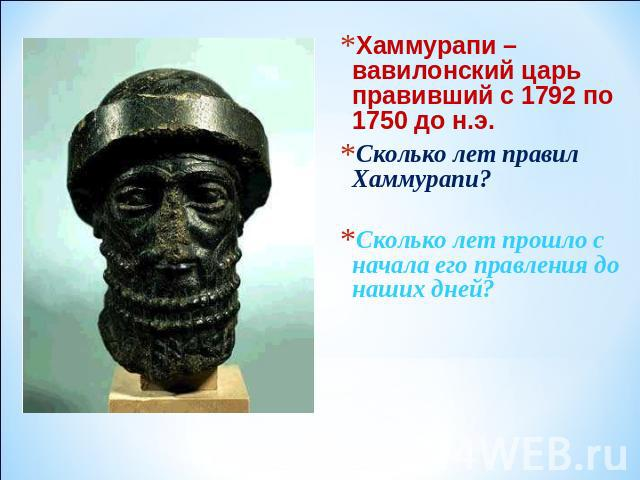 the life rule and influence of hammurabi the king of babylonia 1792 1750 bc The law code stele of king hammurabi, 1792-1750 b of the king, of the importance of his rule and the idea that he with family life, too, and the king.