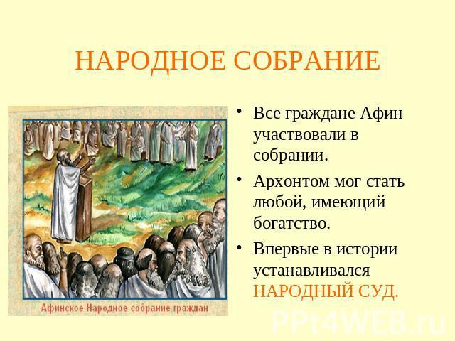 народное собрание в афинах ложки, подставки для