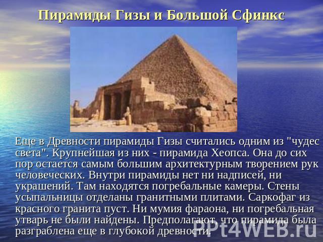 семь чудес света современного мира пирамида хиопса термобелье, термобельё