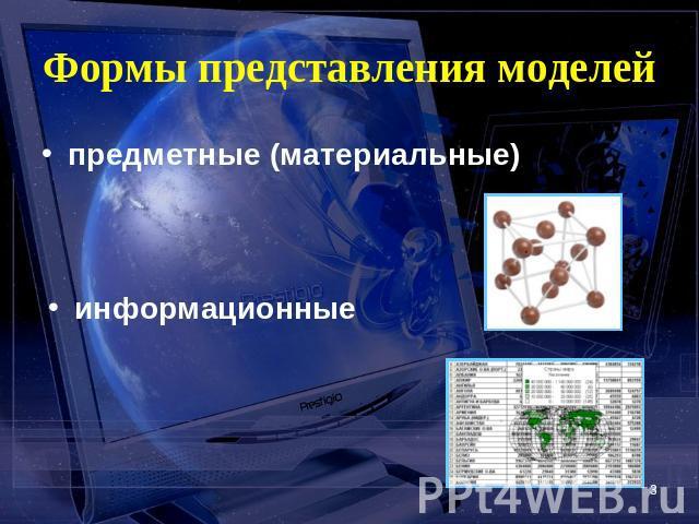 И Использование Компьютерных Моделей Реферат Скачать Построение И Использование Компьютерных Моделей Реферат Скачать