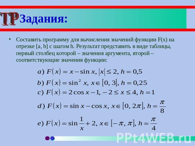 составить программу вычисления значения функции y