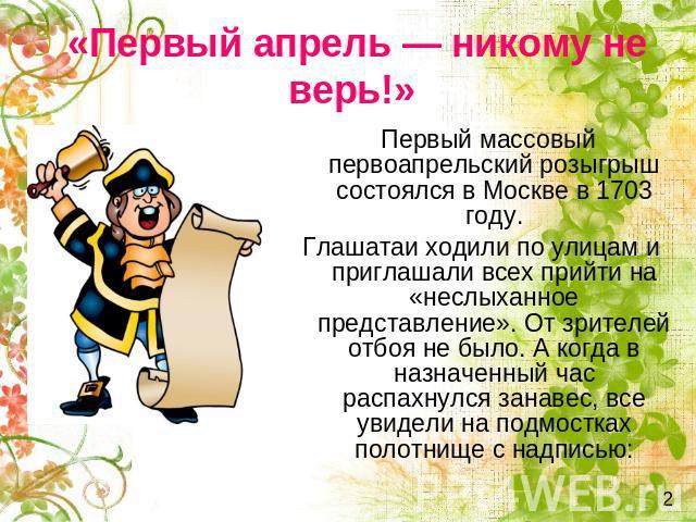 Мастеров сайт 1 апреля в россии все