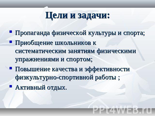 проводка цели системы спорта в обществе всей России Республика