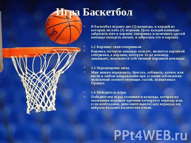 2426e8ae Игра Баскетбол В баскетбол играют две (2) команды, в каждой из которых по