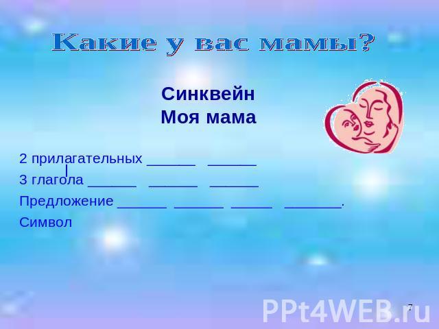 Прилагательные для поздравления мамы