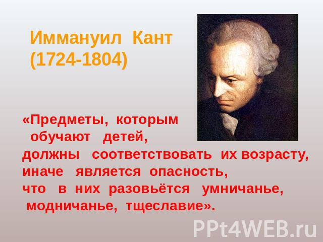 inmanuel kant essay Essay on immanuel kant (1724-1804 ad)  immanuel kant was not only a great scholar of philosophy, he also made immense contribution to the development of natural sciences.