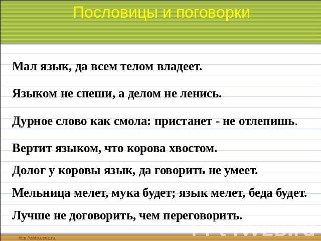 Все пословицы для олимпиад 3-х классов