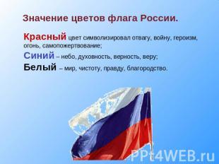 Цвет флага россии значение