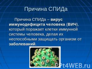Классный час СПИД опасное заболевание класс  слайда 4 Причина СПИДа Причина СПИДа вирус иммунодефицита человека ВИЧ который пораж