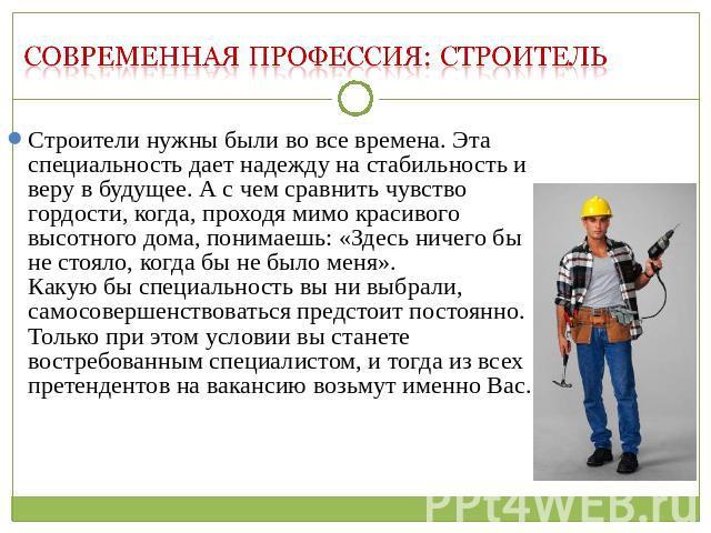 Реферат про профессию строителя 1916