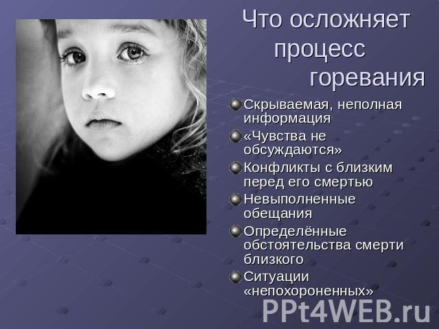 Доставка Москве стадии реагирования на смерть близкого человека же