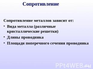 Сопротивление Сопротивление металлов зависит от:Вида металла (различные кристалл