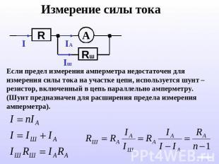 Измерение силы тока Если предел измерения амперметра недостаточен для измерения