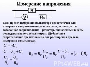 Измерение напряжения Если предел измерения вольтметра недостаточен для измерения