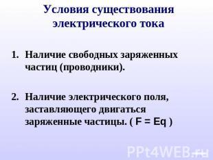 Условия существования электрического тока Наличие свободных заряженных частиц (п