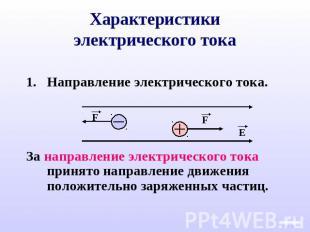 Характеристики электрического тока Направление электрического тока.За направлени