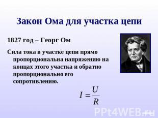 Закон Ома для участка цепи 1827 год – Георг ОмСила тока в участке цепи прямо про