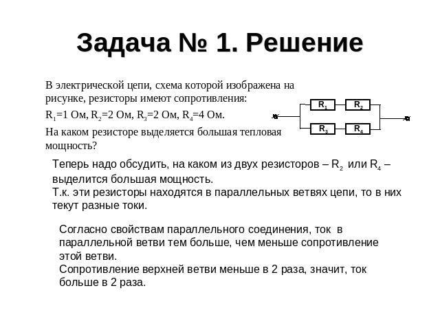 Решение задач на тему электрические сопротивление решение задачи электростатическое поле