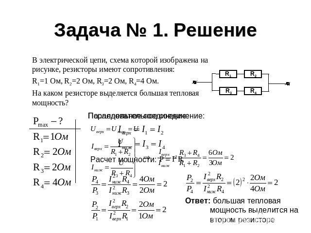 Задача сопротивление резистор решение решение задач на кажущуюся степень диссоциации