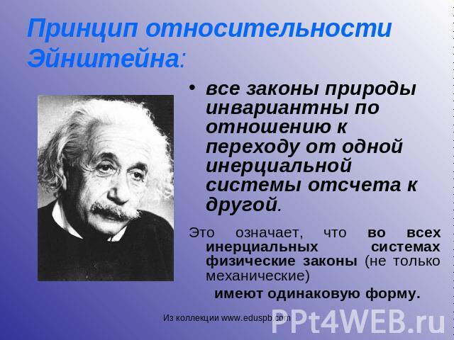 специальная теория относительности энштейн подражаем любимым