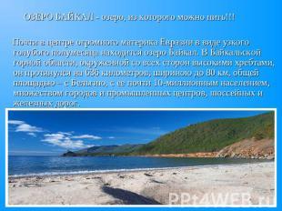Презентация Озеро Байкал класс скачать презентации по Экологии слайда 2 ОЗЕРО БАЙКАЛ озеро из которого можно пить Почти в центре огромного