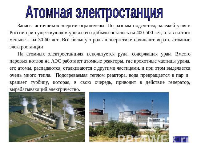 Атомная станция польза или вред