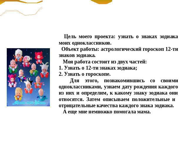 Знаки зодиака класс презентация для начальной школы Цель моего проекта узнать о знаках зодиака моих одноклассников Объект работы астрологический гороскоп