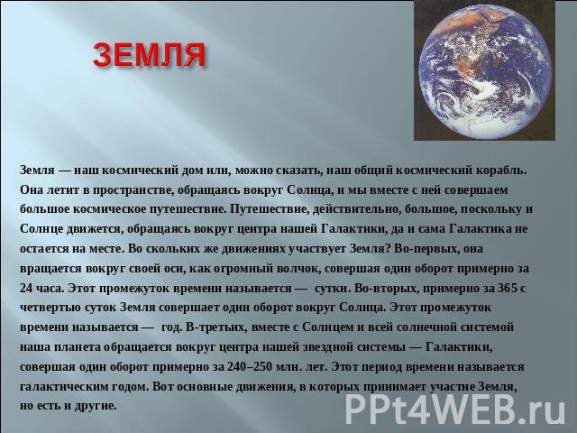 Космос класс презентация по Астрономии скачать бесплатно ЗЕМЛЯ Земля наш космический дом или можно сказать наш общий космический корабль