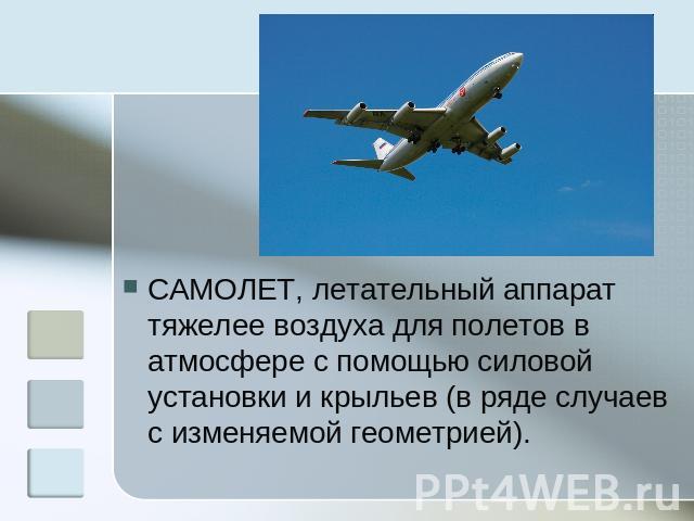 интересный доклад по авиации йуналишида катнаётган